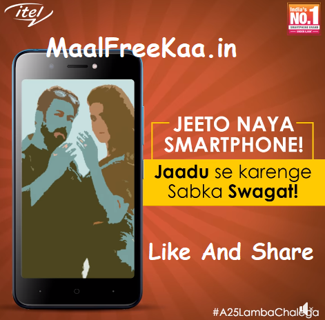 Replace Song With Jaadu Win Free Smartphone Giveaway Free Sample Contest Reward Prize 2020