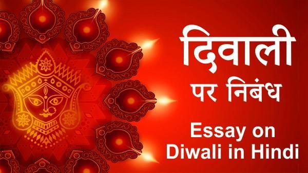 Hindi Essay On Diwali