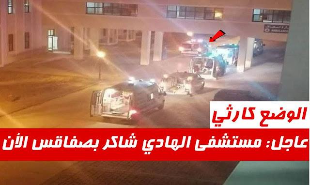 عاجل تونس : الأن نقل 200 مريض من مستشفى الهادي شاكر والحبيب بورڨيبة الى مستشفى العسكري