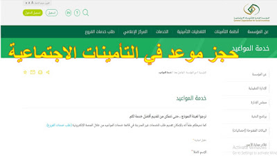 رابط حجز موعد في التأمينات الاجتماعية وطريقة حجز موعد في التأمينات الاجتماعية السعودية