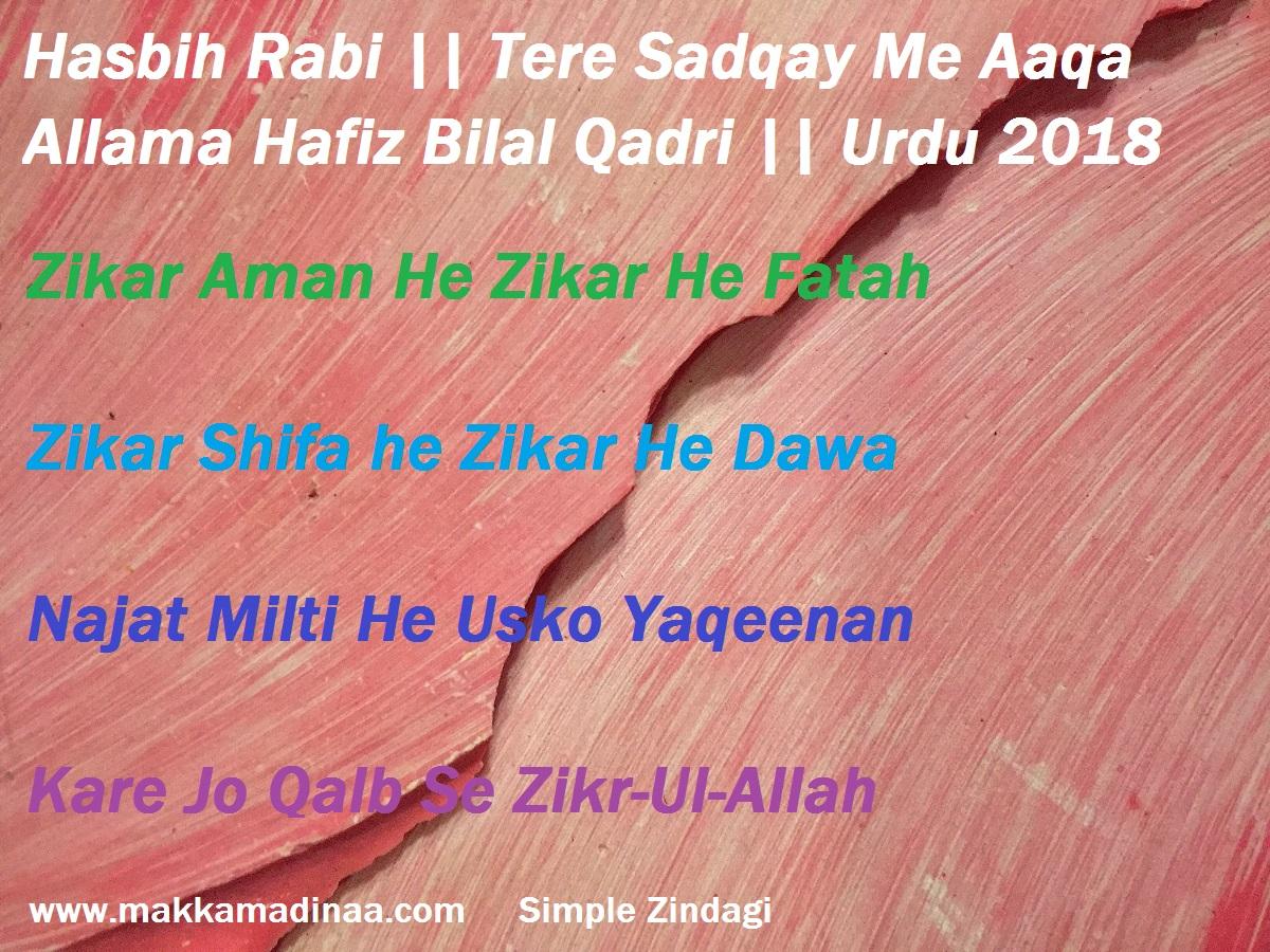 Hasbih Rabi || Tere Sadqay Me Aaqa Allama Hafiz Bilal Qadri || Urdu 2018