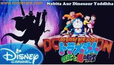 Doraemon movie nobita aur dinosaur yoddhha