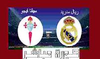 موعد مبارة ريال مدريد وسيلتافيجو بالدوري الاسباني للمحترفين والقنوات الناقلة