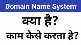 Domain name system kya hai?