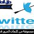 قرصنة مجموعة من كلمات المرور في تويتر