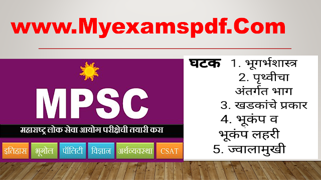 Maharashtra Competitive Exams Notes PDF Download