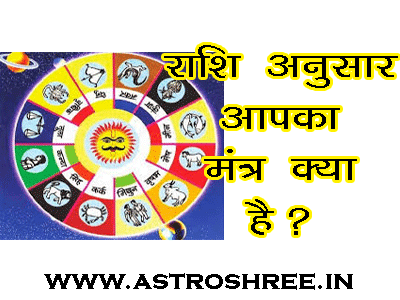 spells as per zodiac in astrology by astrologer