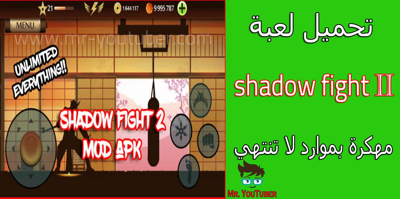 تحميل لعبة shadow fight 2 مهكرة الصينية