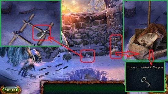 находим острый камень на лестнице в игре затерянные земли 5 ледяное заклятие