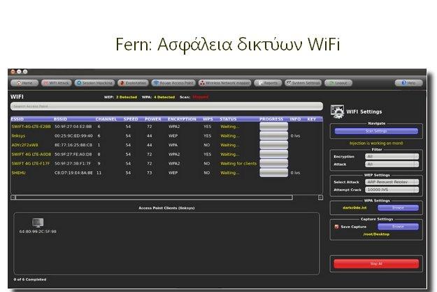 Fern - Δωρεάν εργαλείο ελέγχου ασφαλείας WiFi