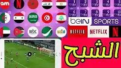 افضل برنامج لمشاهدة القنوات العربية للاندرويد, تحديث الموضوع بتاريخ 24/04/2020