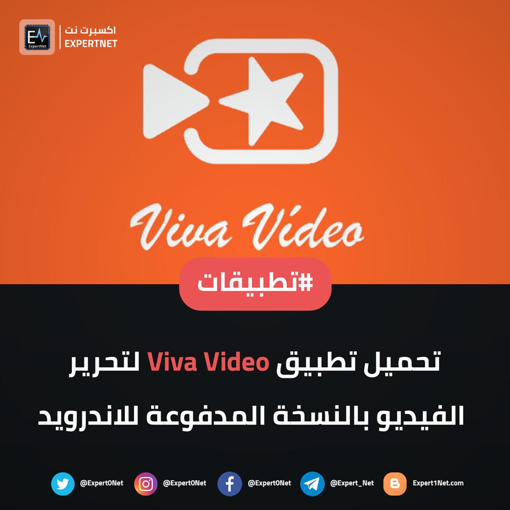 تحميل Viva Video النسخة المدفوعة لتحرير الفيديو للأندرويد