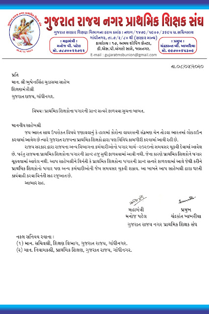 Primary teaxhers salary grant related letter of Nagar prarhmik  shikshak sangh