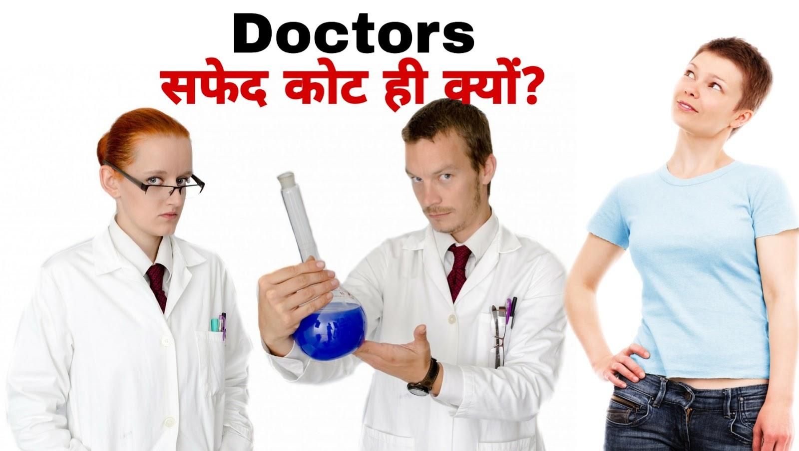 डॉक्टर सफ़ेद कोट ही क्यूँ पहेनते है? - Why Doctors were white coats?