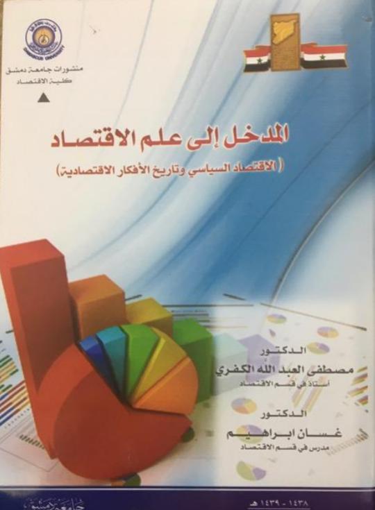 تحميل كتاب مدخل الى علم الدلالة pdf