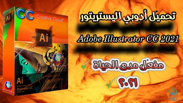 تحميل أدوبي اليستريتور 2021 مفعل مدى الحياه | Adobe Illustrator CC