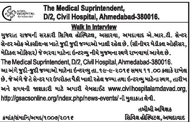 Gujarat Civil Hospital