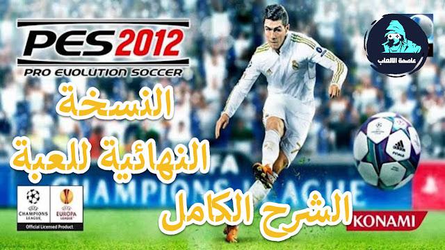 PES 2012 - تنزيل