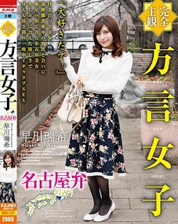 HODV-21477 [Complete Subjectivity] Dialect Girls Nagoya Dialect Mizuki Hayakawa