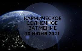 10.06.2021 Кармическое Солнечное затмение и его влияние на каждый знак Зодиака