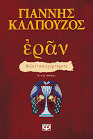 https://www.culture21century.gr/2020/04/eran-vyzantina-amarthmata-toy-giannh-kalpoyzoy-book-review.html