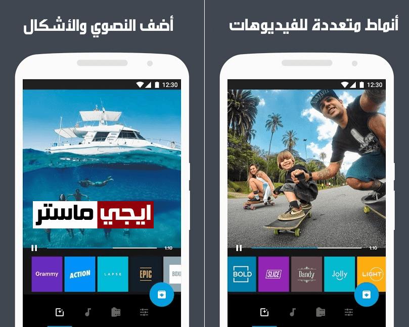 تطبيق Quik لتعديل الفيديو