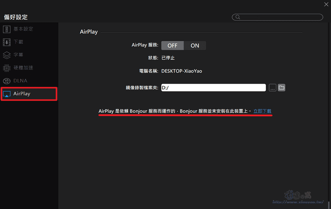電腦使用5KPlayer接收AirPlay螢幕鏡像輸出