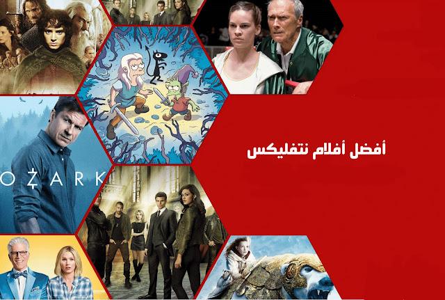افلام نت فليكس,نتفليكس,netflix,netflix film,netflix movies,netflix 2021,netflix original,new on netflix,netflix india,netflix shows,netflix series,best movies on netflix,what to watch on netflix,netflix films,netflix reviews,netflix trailers,netflix originals,best netflix movies,good movies on netflix,netflix original series,obx netflix,netflix show,film netflix,netflix kids,fate netflix,filmy netflix,netflix movie,netflix queue,netflix filmek