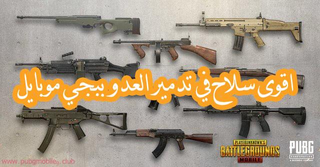 أنواع الأسلحة في ببجي موبايل