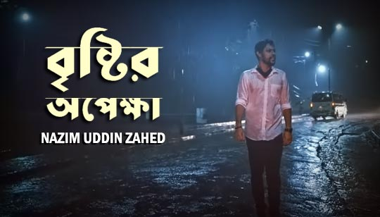 Brishtir Opekkha Lyrics by Nazim Uddin Zahed