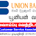 Vacancy In Union Bank   Post Of - Customer Service Associates