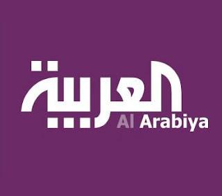قناة العربية الاخبارية تردد 2018 ، قنوات سعودية اخبارية ، تردد قناة العربية نايل سات ، Frequence Alarabiya Nilesat