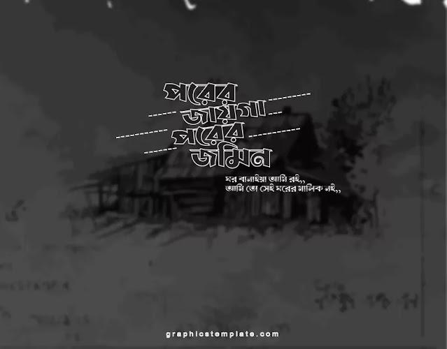 খুব সহজেই শরিফ জেসমিন প্রিমিয়াম ফন্ট দিয়ে দুর্দান্ত বাংলা টাইপাগ্রাফি ডিজাইন করুন। Easily design great Bangla typography with Sharif Jesmin Premium font.