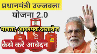 प्रधानमंत्री उज्ज्वला योजना 2.0 क्या है