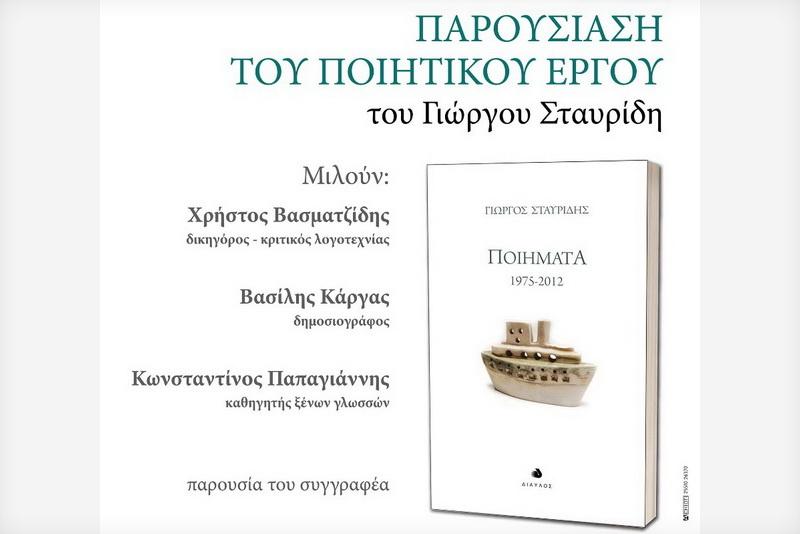 Αλεξανδρούπολη: Παρουσίαση του ποιητικού έργου του Γιώργου Σταυρίδη