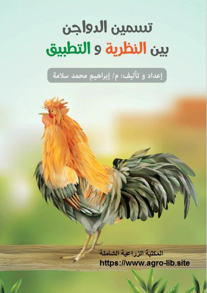 كتاب : تسمين الدجاج بين النظرية و التطبيق