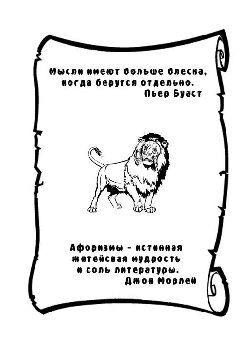 Древнегреческие афоризмы про судей