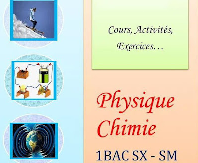 دروس ، أنشطة ، و تمارين الفيزياء و الكيمياء 1 باك خيار فرنسي