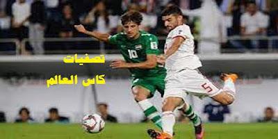 تعرف على تفاصيل مباراة العراق وايران في تصفيات كأس العالم