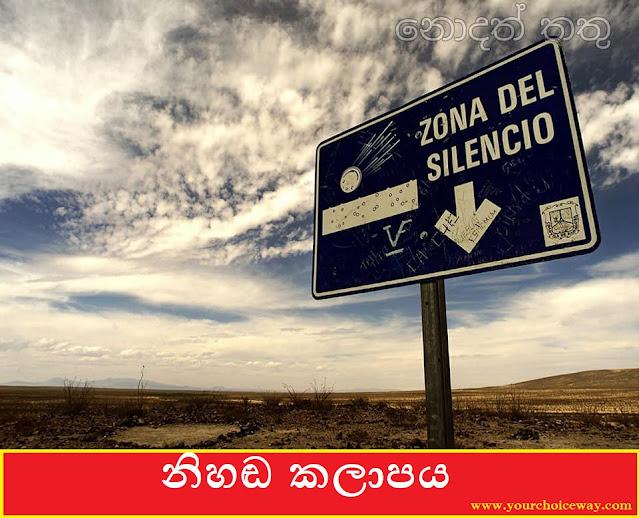 නිහඬ කලාපය (The Zone of Silence) ✍️📚💐🧝🧚 - Your Choice Way