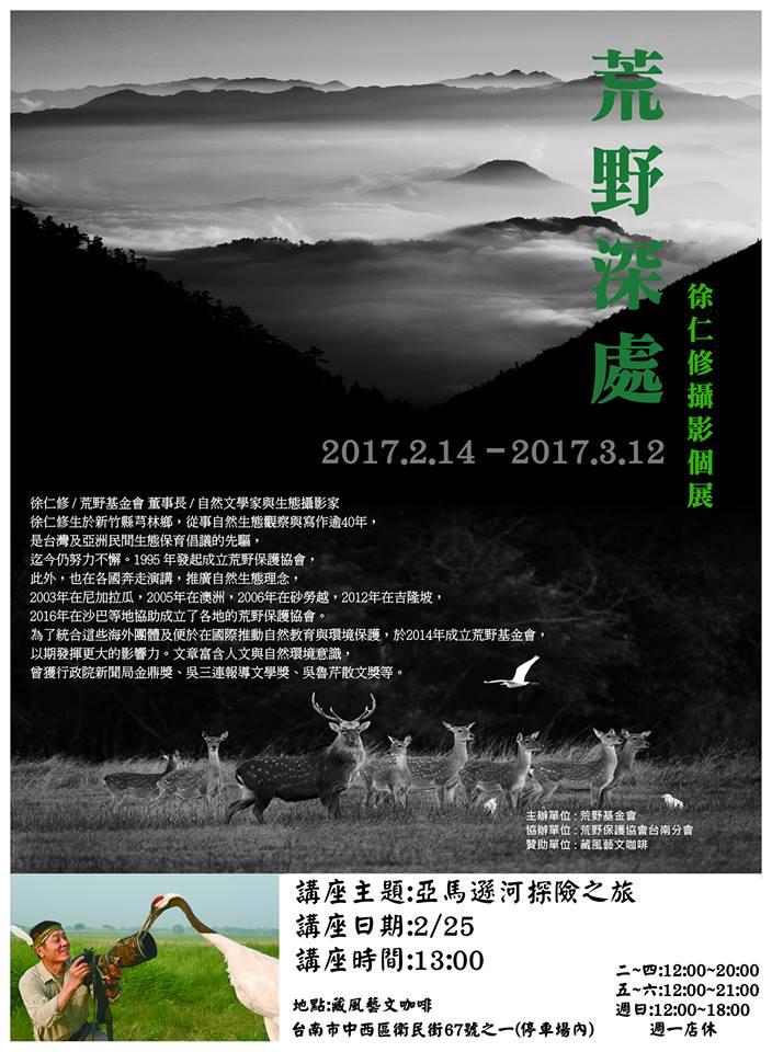 荒野深處 - 徐仁修攝影個展