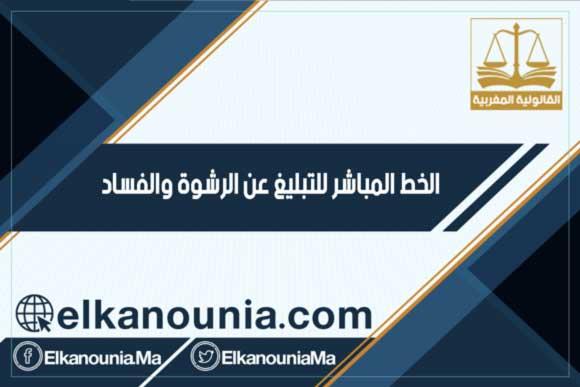 الخط المباشر للتبليغ عن الرشوة والفساد المحدث برئاسة النيابة العامة