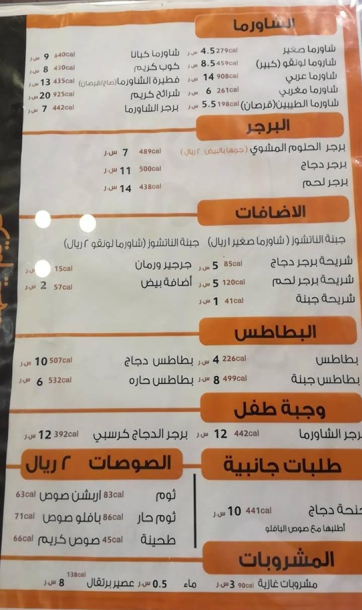 مطعم شاورما كريم