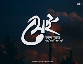 Recommended; Most Viewed; See the best Bengali typography, Bangla Lettering design. Mustafa Saeed Mustaqim. #Typography #lettering . typography logo.