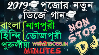 Dj Nonstop Mp3 2019 New || Top Dj Kolkata Durga Puja || NEW ALL DJ