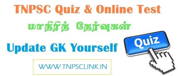 TNPSC Current Affairs Quiz 218 - January 10-12, 2018 (Tamil)