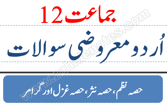 2nd year urdu mcqs grammar and objective solved pdf