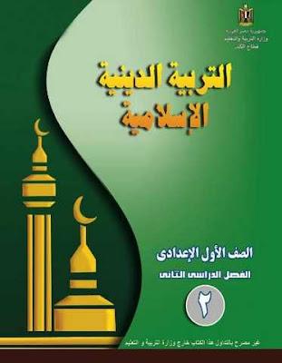 تحميل كتاب الدين الاسلامى للصف الاول الاعدادى 2017 الترم الثانى