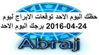 حظك اليوم الاحد توقعات الابراج ليوم 24-04-2016 برجك اليوم الاحد