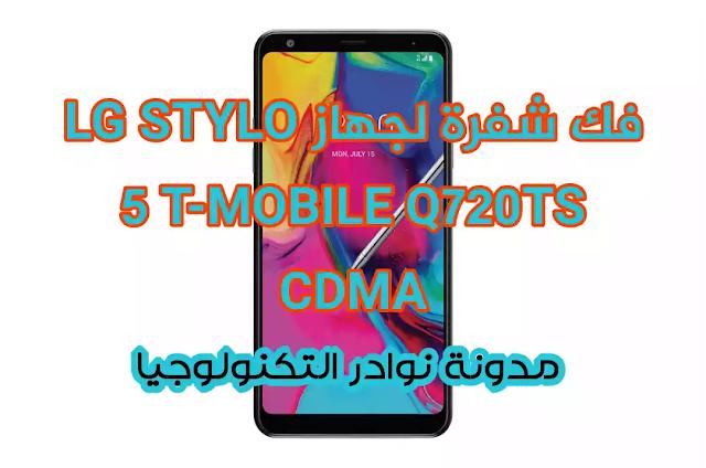 فك شفرة لجهاز LG STYLO 5 T-MOBILE Q720TS CDMA